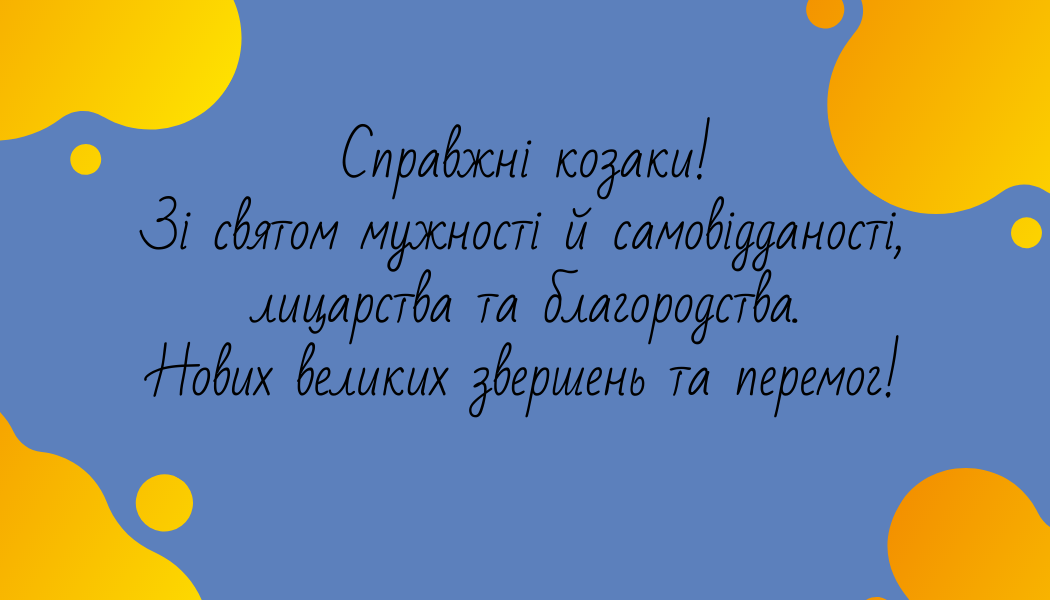 Вітання, День захисника України, Онлайн Школа 977
